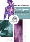 COVER OSTEOPOROSIS resize