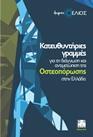 Κατευθυντήριες γραμμές για τη διάγνωση & αντιμετώπιση της οστεοπόρωσης στην Ελλάδα