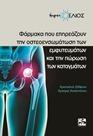 Φάρμακα που επηρεάζουν την οστεοενσωμάτωση των εμφυτευμάτων & την πώρωση των καταγμάτων